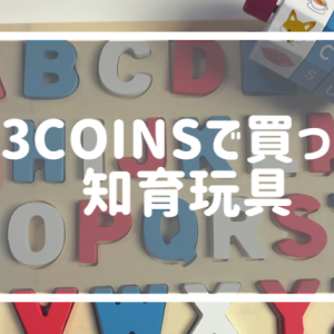 3COINSで買える英語を学ぶ知育玩具