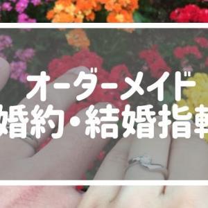 K.UNO(ケイウノ)でオーダーメイド婚約指輪・結婚指輪をつくった感想
