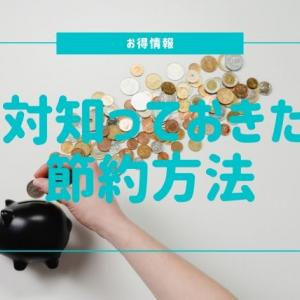 お金を貯めたいなら絶対知っておきたい節約方法