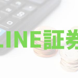 単元未満株を売買するならLINE証券がおすすめ。口座開設方法も超簡単!