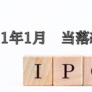 【2021年1月】IPO当選・落選結果