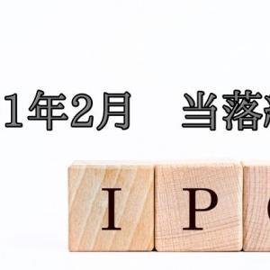 【2021年2月】IPO申込状況とIPO当選・落選結果