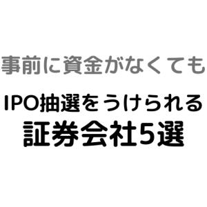 IPO投資で当選まで資金不要の証券会社口座は開設しておくべき