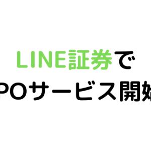 LINE証券がIPOサービス開始!前受金は不要?!1株から買える?!