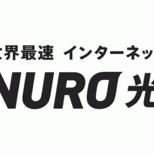 【体験レビュー】光回線は「NURO光」一択な理由(悪い評判は嘘?)