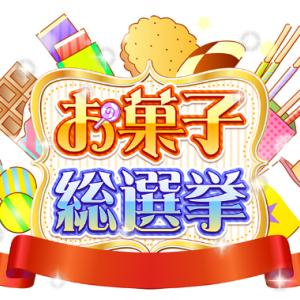 【2020お菓子総選挙結果】ベスト30の結果と最安値サイトを発表