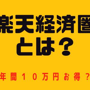 【楽天経済圏】年間10万円お得?楽天経済圏に移行する魅力を紹介