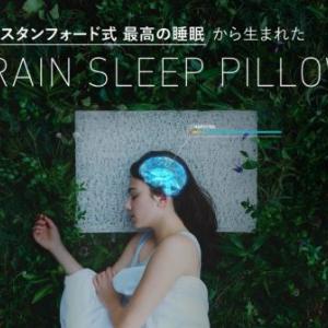 【最高の睡眠枕】ブレインスリープピローってどうなの?口コミまとめ