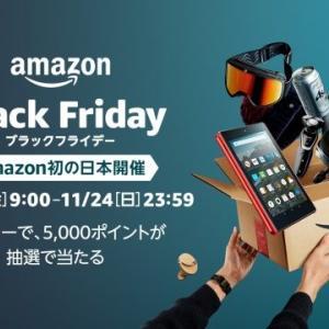 Amazonブラックフライデー2020お得商品、攻略まとめ