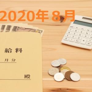 アラフォーシングルの2020年8月のリアルな給料明細書大公開