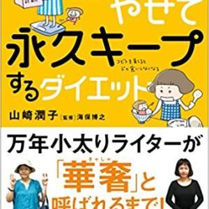 【要約】山崎潤子著『10キロやせて永久キープするダイエット』