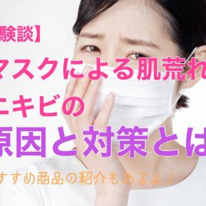 【体験談】マスクによる肌荒れ・ニキビの原因と対策