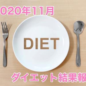 ダイエット結果報告 3ヵ月経過2020年11月