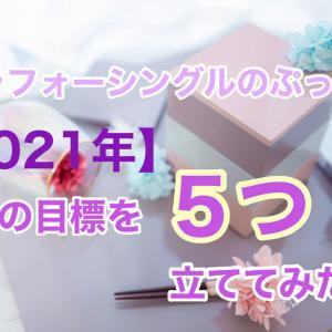 アラフォーシングルぷっちが2021年今年の目標5つ立ててみた!