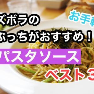 ぷっちがおすすめ【パスタソース】ベスト3!