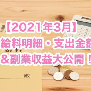 アラフォーシングルの2021年3月のリアルな給料明細書&副業(複業)収入・支出金額大公開!