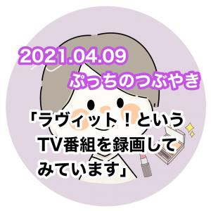 2021.04.09ぷっちのつぶやき「ラヴィット!というTV番組を録画してみています」