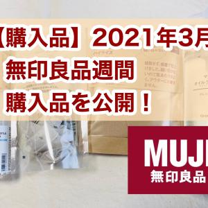 【無印購入品】2021年3月無印良品週間購入品を公開!