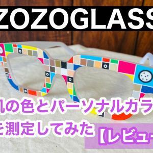 ZOZOGLASSで肌の色とパーソナルカラーを測定してみた