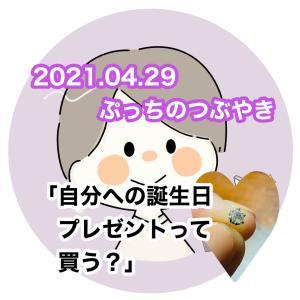 2021.04.29ぷっちのつぶやき「自分への誕生日プレゼントって買う?」