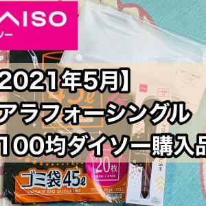 【2021年5月】アラフォーシングル100均ダイソー購入品!