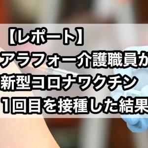 【レポート】アラフォー介護職員が新型コロナワクチン1回目を接種した結果