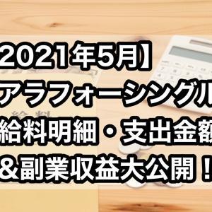 アラフォーシングルの2021年5月のリアルな給料明細書&副業(複業)収入・支出金額大公開!