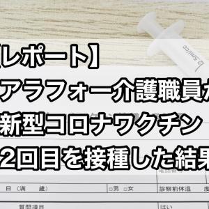 【レポート】アラフォー介護職員が新型コロナワクチン2回目を接種した結果