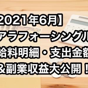 アラフォーシングルの2021年6月のリアルな給料明細書&副業(複業)収入・支出金額大公開!