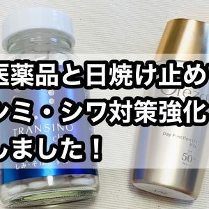 医薬品と日焼け止めでシミ・シワ対策強化しました!