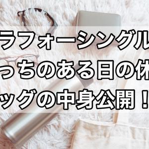 アラフォーシングルぷっちある日の休日バッグの中身公開!