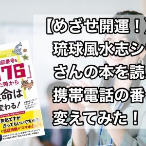 【めざせ開運!】琉球風水志シウマさんの本を読んで携帯番号変えてみた!