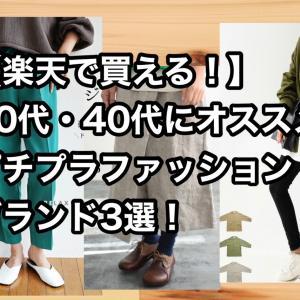 【楽天で買える!】30代・40代にオススメ!プチプラファッションブランド3選!