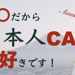 日本人CAが好かれる理由