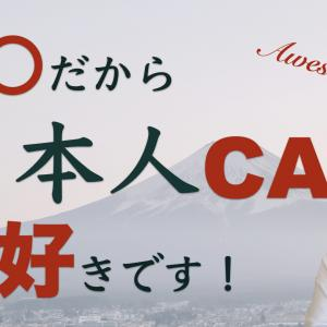 日本人CA大人気の理由