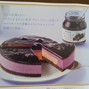 【アヲハタ2020】ホテルオークラ特製「ブルーベリー・アールグレイ・ムース」が当たるキャンペーン。35名の希少価値。
