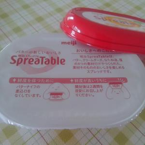 【明治スプレッタブル】やわらかいバターで始まる優しい朝食。コクがあるのにあっさり美味で使いやすい