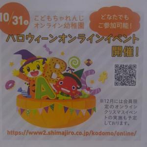 ベネッセ【オンライン幼稚園】ハロウィーンオンラインイベント開催!なるみせんせいに会えるかな?