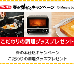フジパン2021【春の本仕込キャンペーン】ミッフィーのバターナイフが超かわいい!ロバパン情報もあります