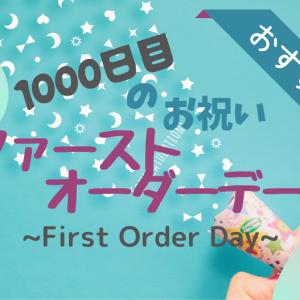 【1000日目祝い】初注文の日(ファーストオーダーデー)のすすめ 主役は2歳児・好きなものをたっぷり食卓に!