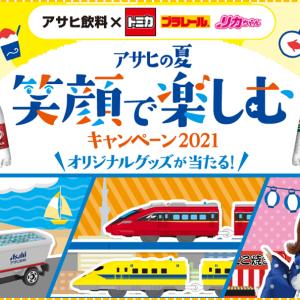 アサヒの夏2021【トミカ×プラレール×リカちゃんコラボ】今年も来たぞ!笑顔で楽しむキャンペーン