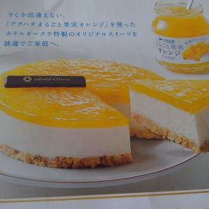 【アヲハタ2021】ホテルオークラ特製「オレンジ・シブースト」が当たるキャンペーン。35名の超レアプレゼント