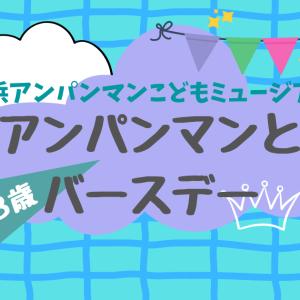 誕生日【アンパンマンミュージアム】予約がなくても、めいっぱい楽しめる魔法のサービスがたくさん!