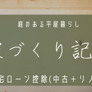 住宅ローン控除(中古+リノベ)