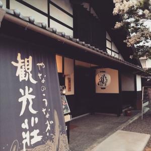 やなのうなぎ観光荘(松本市)