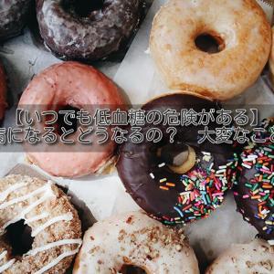 【常に低血糖の危険がある】糖尿病になるとどうなるの? 大変なことは?