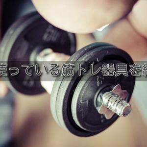 【筋トレを始めてから1年】家で使う筋トレ器具を紹介!