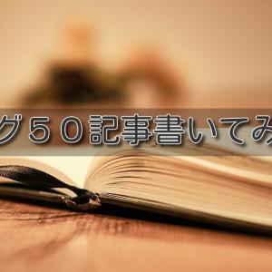 ブログ50記事達成!