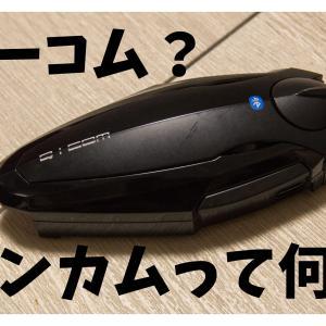 バイク用インカムとは? 用途と、おすすめを紹介!!