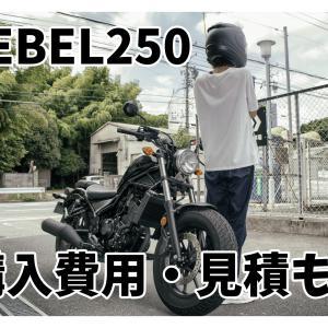 新型レブル250 見積もり・購入価格をくわしく解説!!